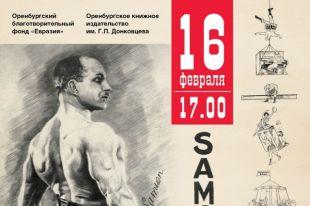 В Москве оренбуржцы презентуют книгу о легендарном силаче Александре Зассе