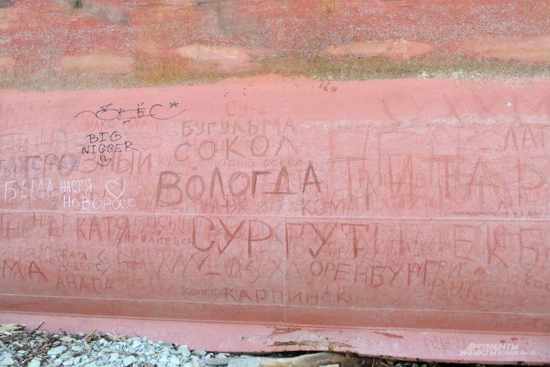Обращённый к берегу бок корабля исписан именами и названиями городов.
