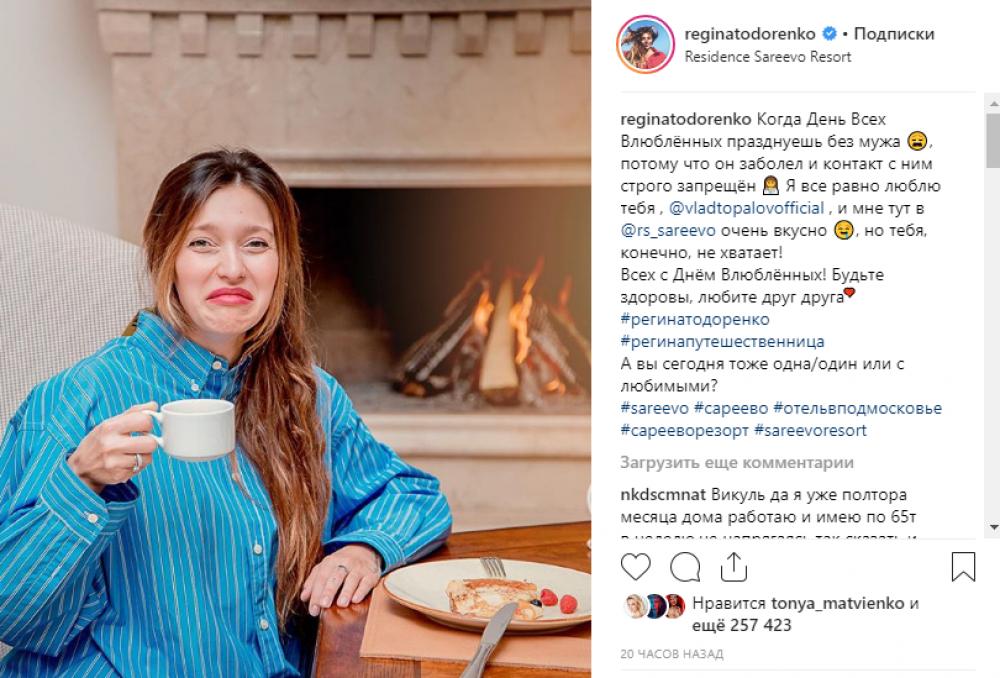 А вот Регине Тодоренко не повезло - ей пришлось отмечать День всех Влюбленных одной, поскольку Влад Топалов заболел и ей, как молодой маме и малышу было противопоказан с ним контакт. Но ничего, ведь зима не бесконечна!