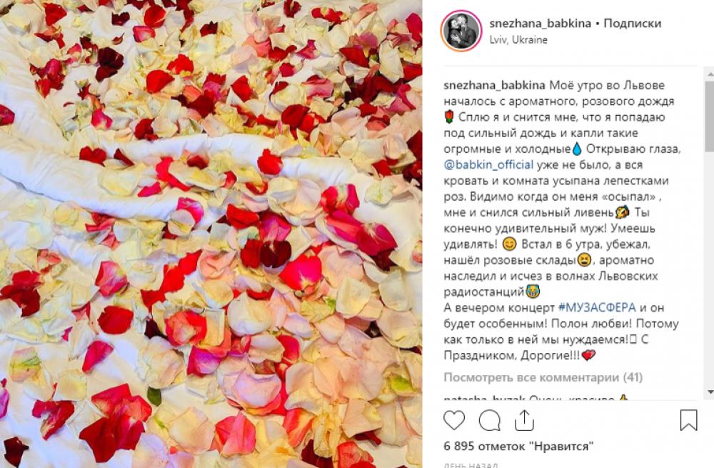 """А вот Сергей Бабкин устроил для своей супруги Снежаны настоящий праздник, усыпав постель лепестками роз """"растаяв во львовских радиоволнах""""."""
