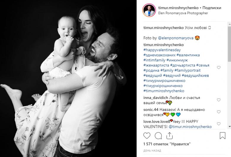Тимур Мирошниченко был лаконичен - опубликовал фото с семьей и пожелал всем любви.