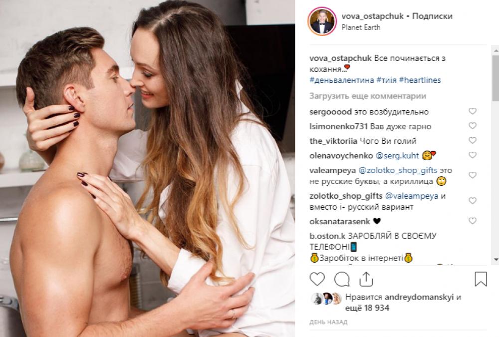 """Вова Остапчук, который часто делится фотографиями своей семьи в соцсетях, также опубликовал фото, процитировав стихотворение """"Все начинается с любви"""""""
