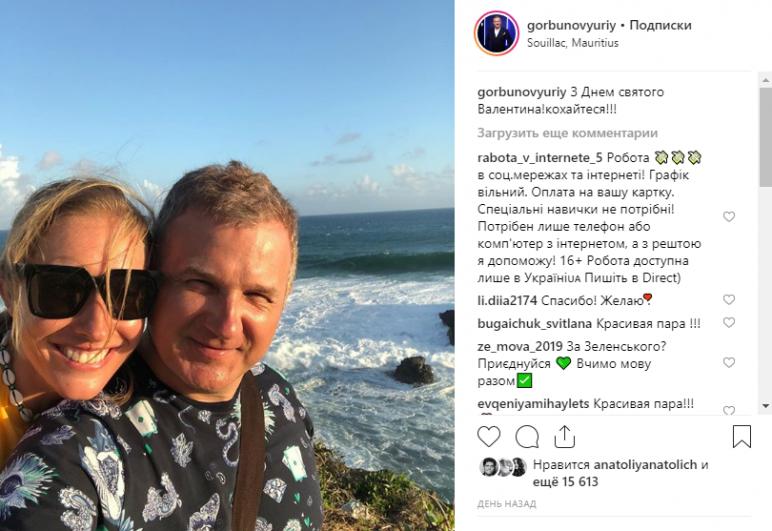 Юрий Горбунов также поделился фотографией с Катей Осадчей, но в этот раз - около моря.