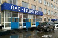Оренбургский «Гидропресс» возместил по налогам более 12 млн рублей