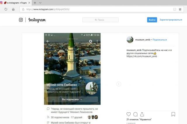 Музей тюменского села Ембаево завел свой Instagram