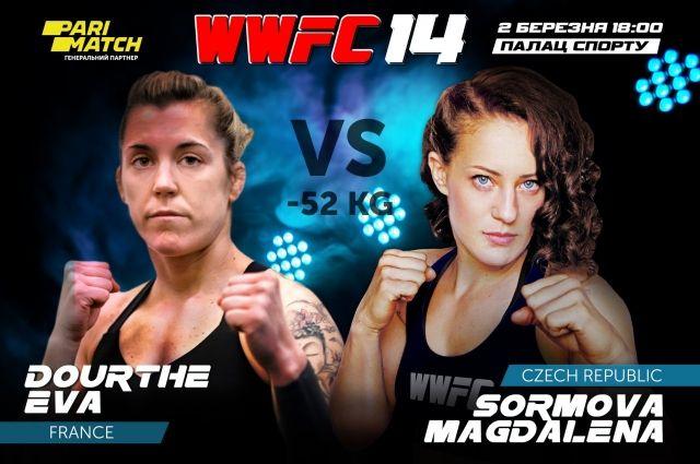 Сормова vs Дурте: женская битва на WWFC 14