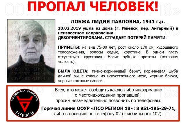 Родные и волонтёры просят всех, кто что-то знает о разыскиваемой, сообщить в полицию по номеру 02 (102 с мобильного).