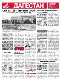 АиФ-Дагестан Обезглавленный город