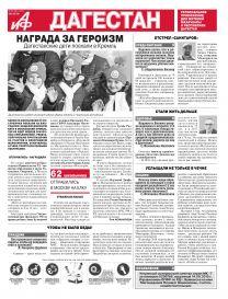 АиФ-Дагестан Награда за героизм