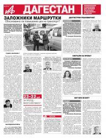 АиФ-Дагестан Заложники маршрутки