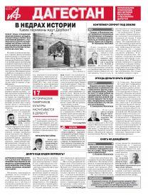 АиФ-Дагестан В недрах истории