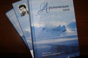 В Тюмени Николай Шамсутдинов презентует книгу северных поэм и стихотворений