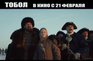 В Тюменской области появился туристический маршрут по фильму «Тобол»