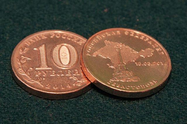 Монета, посвященная вхождению в состав РФ республики Крым