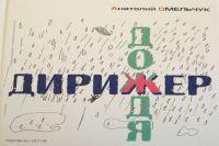 В тюменской библиотеке состоялась встреча с Анатолием Омельчуком