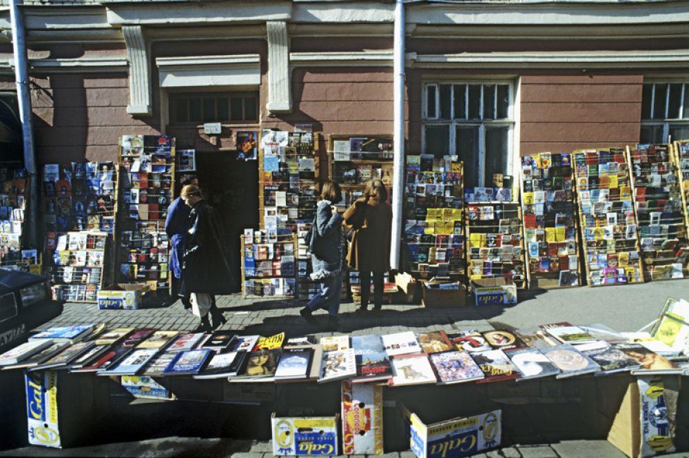 Торговля книгами на Арбате.