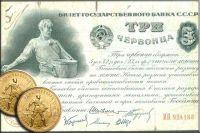 Банкнота три червонца (1924) с изображением скульптуры Шадра «Сеятель» и золотые монеты по одному червонцу.