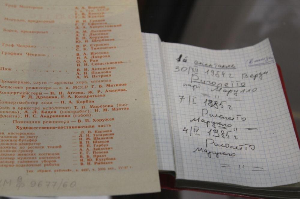 Записная книжка Дмитрия Хворостовского, где он сделал запись о первом концерте.