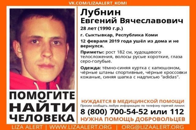 12 февраля молодой человек вышел из дома, но так и не вернулся.