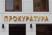 Александр Чернышев назначен заместителем прокурора Тюменской области