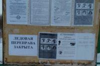 В Илекском районе закрыта пешая ледовая переправа  у села Озерки