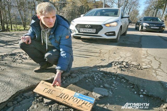 Весь посёлок А. Космодемьянского - сплошь дыры