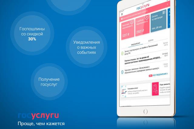 Самой популярной услугой у «мобильных» электронных граждан в Сибири, как и во всех остальных регионах, стала возможность узнать размер пенсионных накоплений.