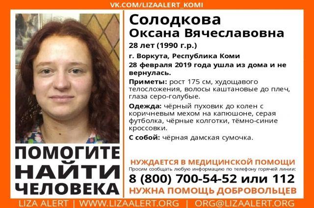 Оксана Солодкова ушла из дома ночью 28 февраля.