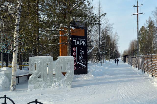 Дмитрий Артюхов посетил в Тарко-Сале «Парк здоровья» и базу «Горка»