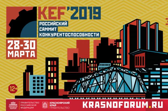 Четыре недели осталось до открытия XVI Красноярского экономического форума.
