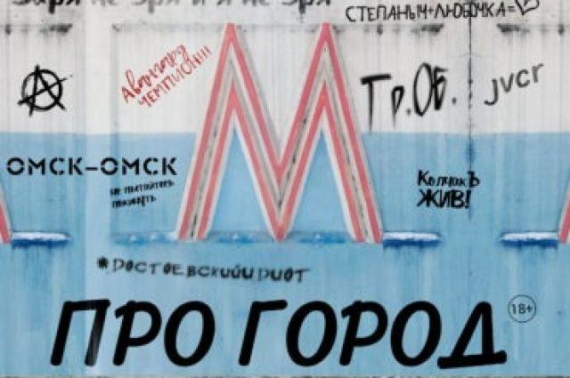 Афиша спектакля «Про город».
