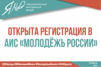 На Ямале принимают заявки на участие в форуме «Я молод!»