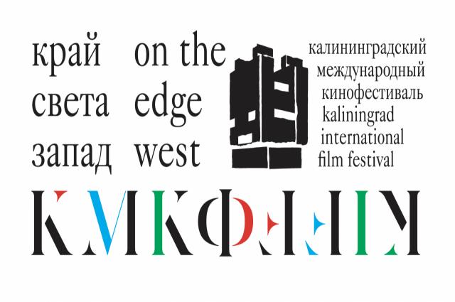 В Калининграде впервые пройдёт кинофестиваль «Край света. Запад»