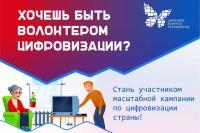 Стартовал набор волонтеров цифровизации Тюменской области