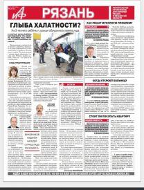 Аргументы и Факты-Рязань №10