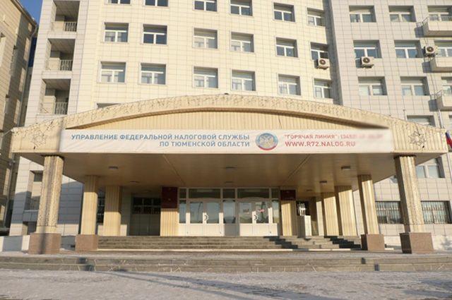 В тюменской налоговой новый директор