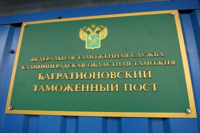Пункт пропуска Багратионовск стал лучшим таможенным постом России