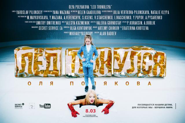 Оля Полякова сделала подарок фанатам на 8 марта: экшен-клип «Лед тронулся»