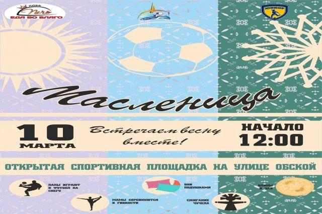 Салехардцев 10 марта приглашают на спортивную масленицу
