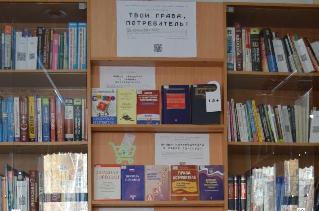 В Тюмени открылась выставка, посвященная правам покупателей
