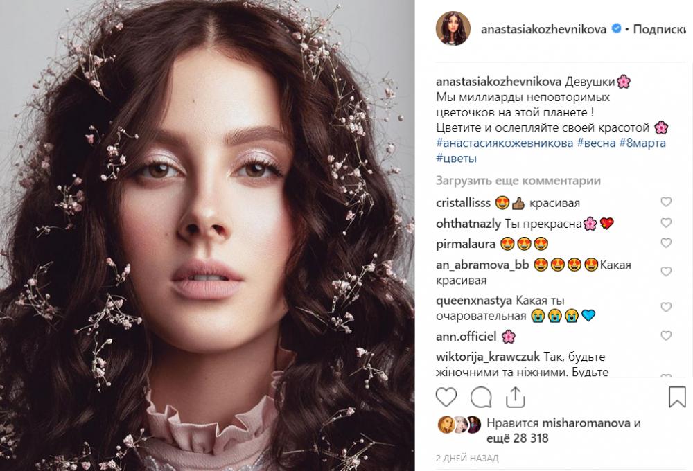 """Анастасия Кожевникова опубликовала """"цветочное""""сэлфи"""
