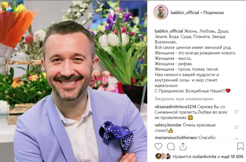 Сергей Бабкин поздравил всех дам белым стихотворением в их честь.