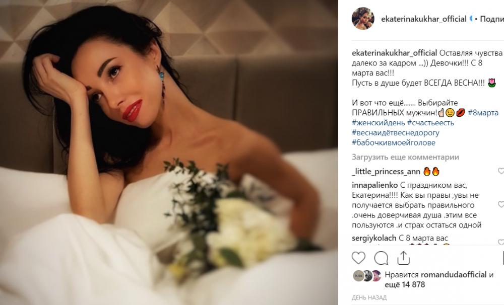 """Екатерина Кухар также решила поделиться с фанатами откровенным фото, но не преминула заметить, что все тайное осталось """"за кадром""""."""