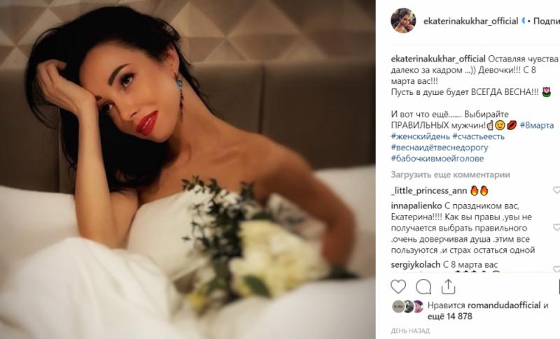 Екатерина Кухар также решила поделиться с фанатами откровенным фото, но не преминула заметить, что все тайное осталось