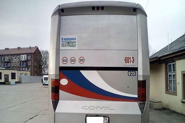 На областных автобусах будут призывать сообщить в ГИБДД о нарушении правил