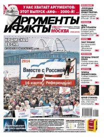Крымская весна. Итоги первой пятилетки