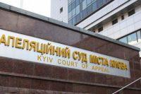 Разнесло ветром: ураган выдул из Апелляционного суда Киева документы