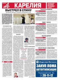 «АиФ-Карелия» №11