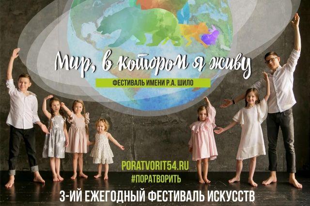 Пора творить: дети блеснут талантом на фестивале «Мир, в котором я живу!»