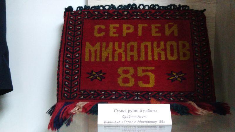 Вдова Юлия Субботина-Михалкова подарила личные вещи писателя детской библиотеке Георгиевска, названной его именем